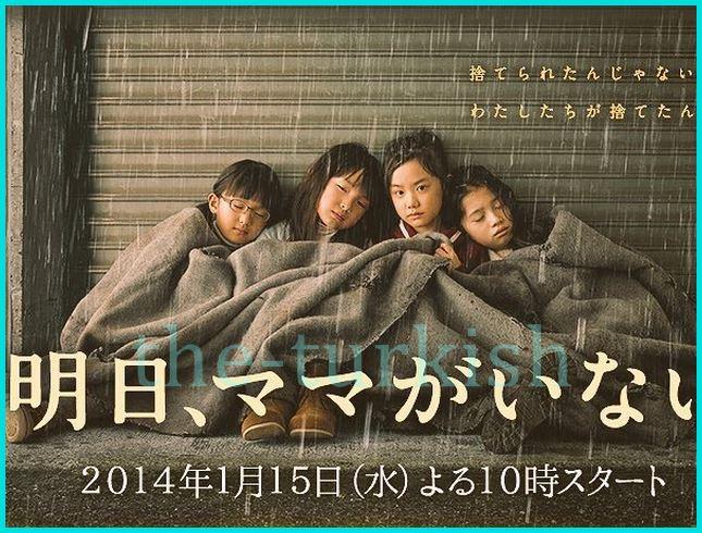مسلسل أمي غدا لن تكون هنا التركي المقتبس من قصة مسلسل ياباني