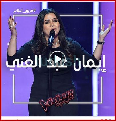 إيمان عبد الغني نجمة ذا فويس The voice كل المعلومات المتاحة عنها