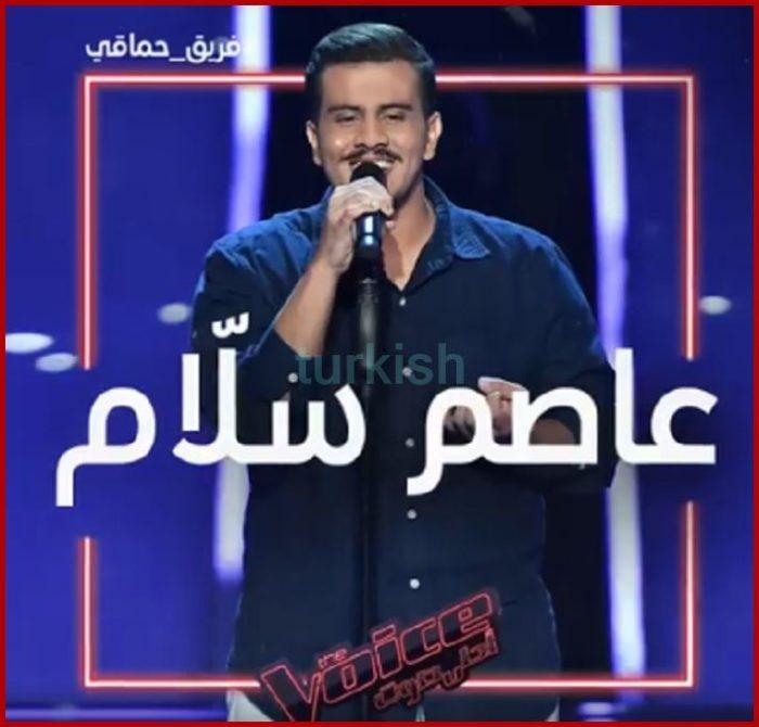 عاصم سلام نجم ذا فويس The voice كل المعلومات المتاحة عنه