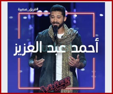 متسابق ذا فويس 5 أحمد عبد العزيز
