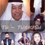 قصة مسلسل محمد علي رود دراما كويتية جديدة تكتسح رمضان 2020