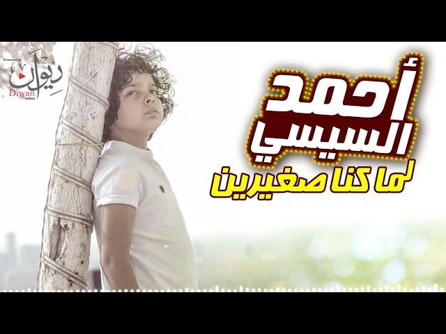 الفنان الصغير احمد السيسي