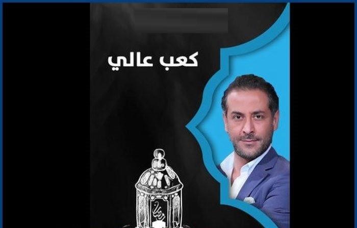 قصة مسلسل كعب عالي المسلسل السوري وميعاد عرضه وصور scaled 1
