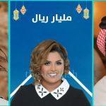 قصة مسلسل مليار ريال - سعودي - رمضان 2020