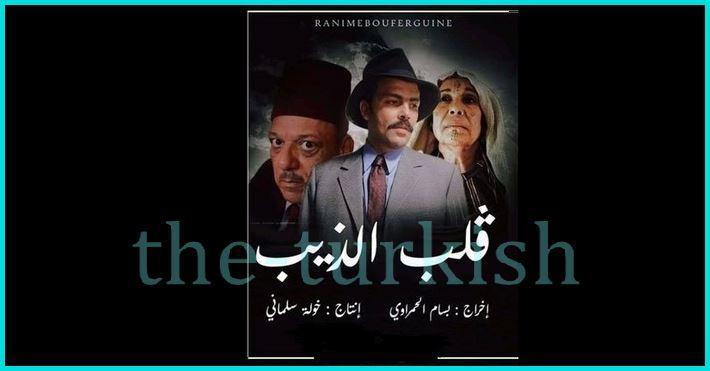 هي قصة قلب الذيب تونسي