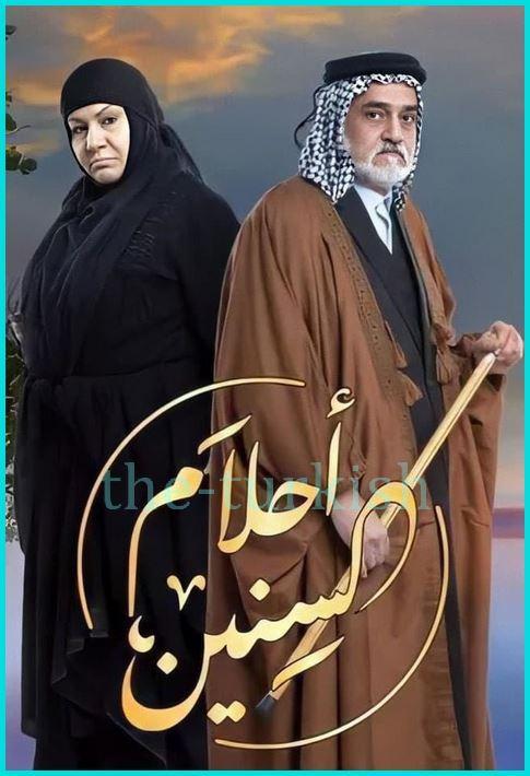 هي قصة مسلسل احلام السنين رمضان 2020