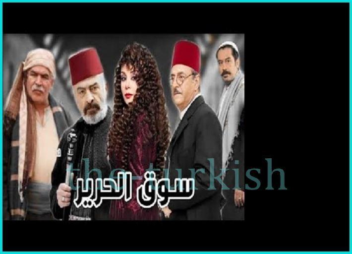 هي قصة مسلسل سوق الحرير دراما سورية