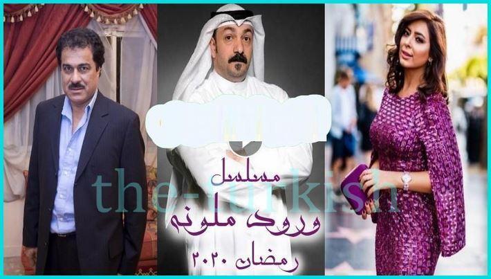 هي قصة ورود ملونة دراما الكويت