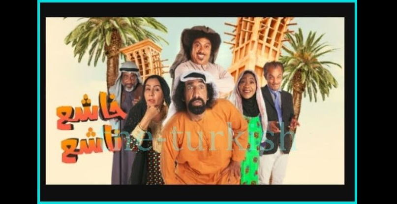 ما هي قصة خاشع ناشع الخليجي