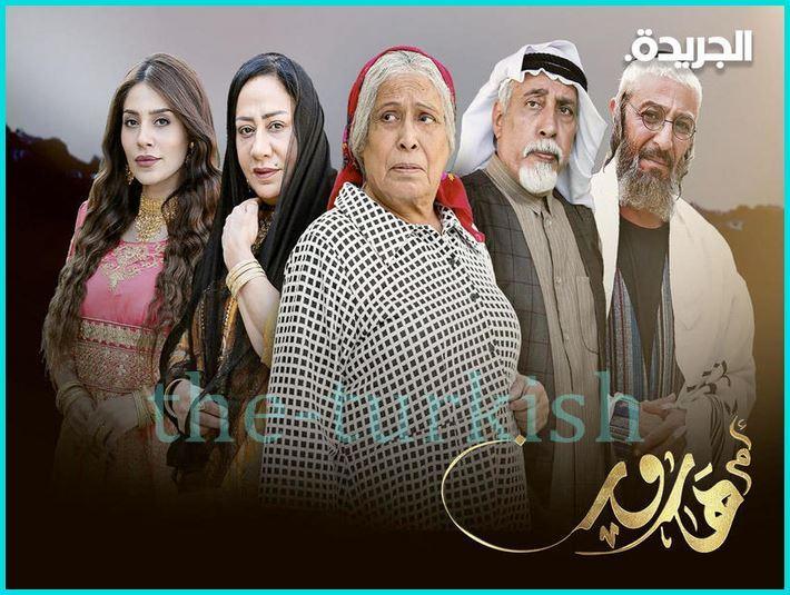 ما هي قصة مسلسل ام هارون الكويتي