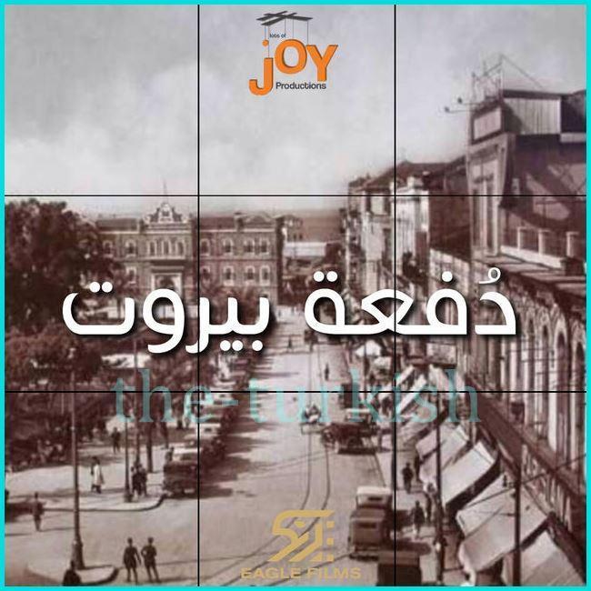 ما هي قصة مسلسل دفعة بيروت دراما سورية