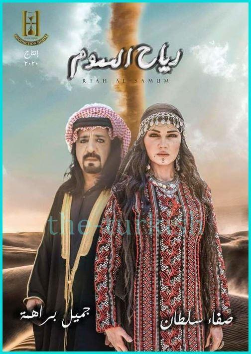ما هي قصة مسلسل رياح السموم دراما أردنية