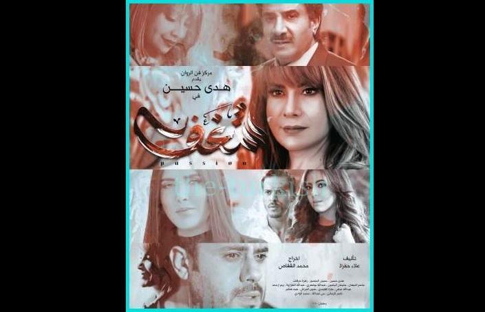 ما هي قصة مسلسل شغف 2020 دراما كويتية 1