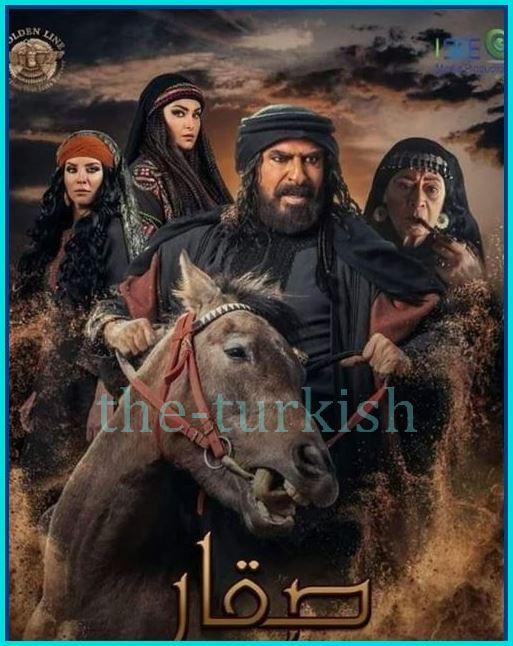 ما هي قصة مسلسل صقار دراما أردنية