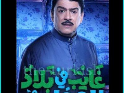 ما هي قصة مسلسل غايب في بلاد العجايب ؟ دراما عراقية
