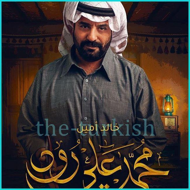 من هو خالد امين ممثل كويتي
