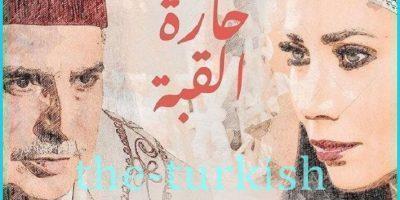 مسلسل حارة القبة السوري