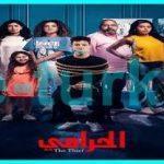 قصة مسلسل الحرامي لبيومي فؤاد ورانيا يوسف ومعلومات جديدة