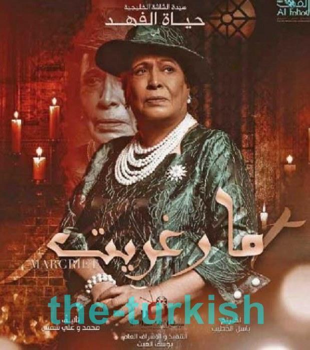 مارغريت الكويتي